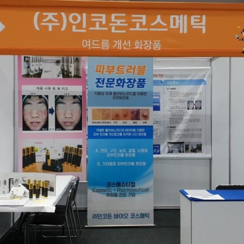 농식품소비자 품평회 20181129