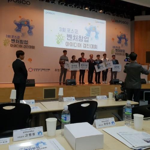 포스코 광양벤처창업아이디어경진대회 2018.10
